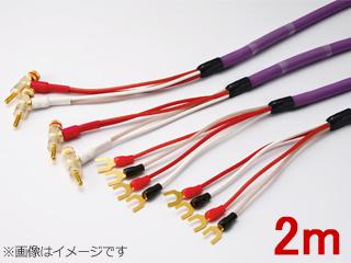 ORB/オーブ INNOVA TS7 BYS2 スピーカーケーブル(バナナ端子(AMP)+Y端子(SP) シングルワイヤー)【完成品】 2m(ペア)