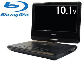 Wizz/ウィズ DB-PW1050 10.1インチワイド ポータブルブルーレイディスク/DVDプレーヤー