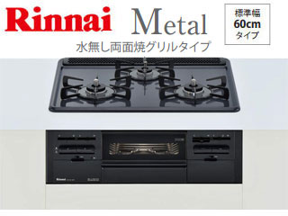 PSLPGマーク取得商品 Rinnai/リンナイ RS31W21H2R-BW ビルトインコンロ メタルトップシリーズ (プロパンガス用) 【60cm】 本商品は、設置工事の場合【支払方法:代引不可】となります