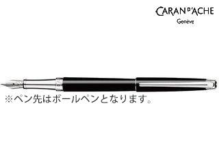 CARAN dACHE/カランダッシュ 【Leman Slim/レマンスリム】エボニーブラック ボールペン 4781-782