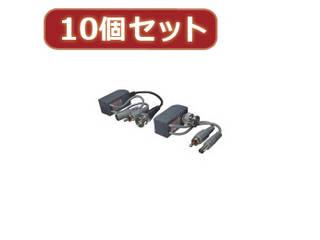 変換名人 変換名人 【10個セット】 映像+音声+電源 LANケーブル延長 AVP-LAN100X10