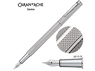 Caran d'Ache/カランダッシュ 万年筆 ■ M/中字 両用式 【ミラネーゼ】■エクリドール(0958-345)