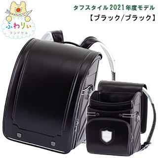 2020年度モデル KYOWA/協和 【ふわりぃランドセル】ふわりぃタフスタイル(ブラック/ブラック) 05-43901 fuwarii2020
