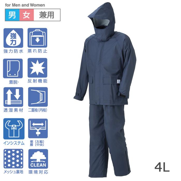 スミクラ グリーンレインスーツ 全2色 全6サイズ 上下スーツ 防水・透湿 収納袋付き 反射テープ付き(4L・ネイビー)