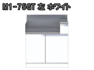 【時間帯指定不可】 MYSET/マイセット M1-75GT コンロ台 ベーシックタイプ (ホワイト) 左タイプ