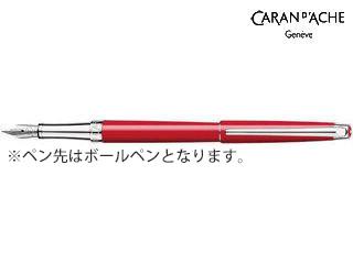 CARAN dACHE/カランダッシュ 【Leman Slim/レマンスリム】スカーレットレッド ボールペン 4781-770