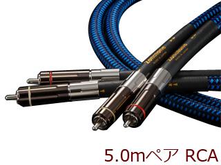 ※特注品のため、納期にお時間がかかります。 Zonotone/ゾノトーン Shupreme AC-LX RCA(5.0mペア)インターコネクトケーブル