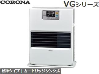 【nightsale】 【大型商品の為時間指定不可】 CORONA/コロナ FF-VG35YA(W)【FF温風】 VGシリーズ カートリッジタンク式 ナチュラルホワイト 【FF式温風】【PSC対応品】【特定保守製品】 【こちらの商品は、沖縄県の配送が出来ませんのでご了承下さいませ。】