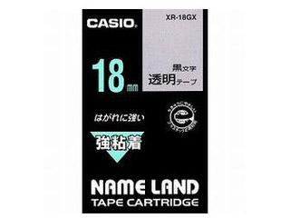 強粘着テープ 5.5m CASIO カシオ 激安 激安特価 送料無料 透明 XR-18GX 受注生産品 ネームランド強粘着テープ18mm