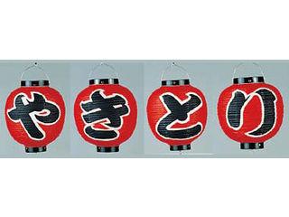 TAKAYAMA/高山商店 ビニール提灯 9号 丸型セット/やきとり4ヶセット