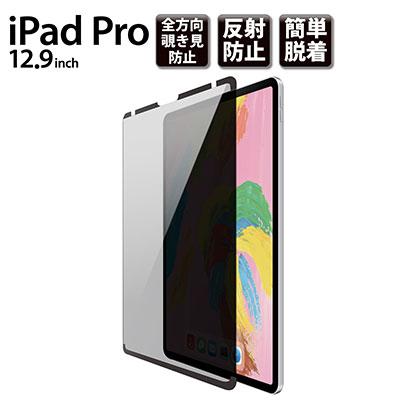 ELECOM/エレコム iPad Pro 12.9インチ 2018年モデル用のぞき見防止フィルタ/ナノサクション/360度 TB-A18LFLNSPF4