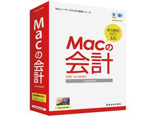 マグレックス Macの会計 Standard MC1710