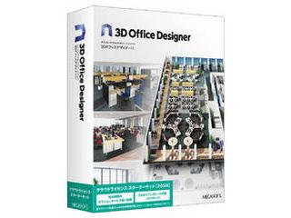 メガソフト 3DOD11 クラウドライセンス スターターキット(365日)パッケージ版