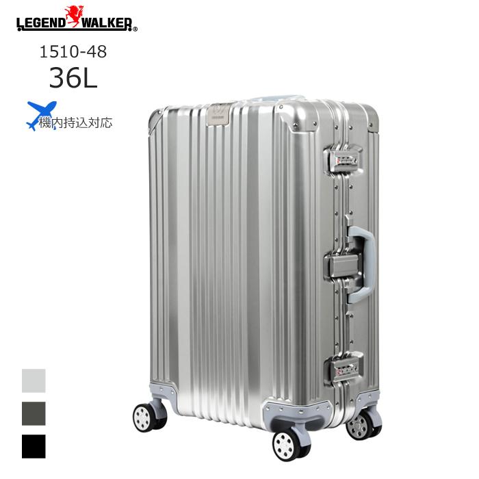 LEGEND WALKER/レジェンドウォーカー 1510-48 アルミ合金フレームタイプスーツケース (36L/シルバー) 機内持ち込み可能 Sサイズ