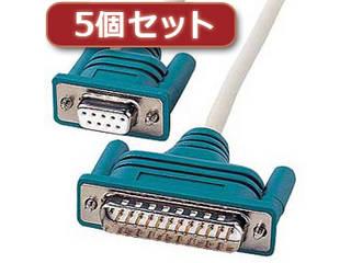 サンワサプライ 【5個セット】 サンワサプライ RS-232Cケーブル(クロス・3m) KR-XD3X5