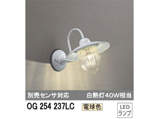 ODELIC/オーデリック 【取付には電気工事が必要です!】OG254237LC LEDポーチライト (電球色)【別売センサ対応】