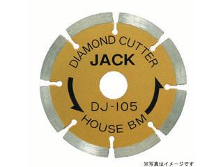 HOUSE B.M/ハウスビーエム DJ-255A ダイヤモンドジャック (セグメント)