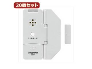 YAZAWA YAZAWA 【20個セット】 薄型窓アラーム衝撃開放センサー窓ロック SE57LGX20