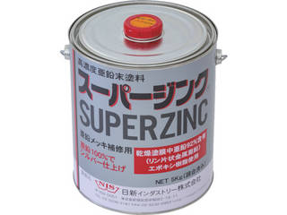 NIS/日新インダストリー スーパージンク 5Kg SP003