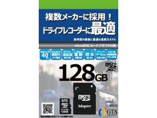 GTS ドライブレコーダー向け microSDXCカード Class10・UHS-I規格対応 128GB GTMS128DPSAD
