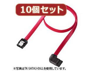 サンワサプライ 【10個セット】サンワサプライ 左L型シリアルATA3ケーブル TK-SATA3-1LLX10
