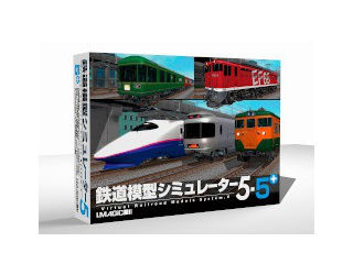 マグノリア 鉄道模型シミュレーター5-5+