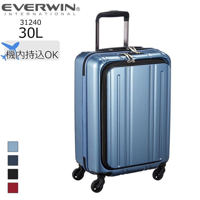 EVERWIN/エバウィン 31240 Be Light 機内持ち込み可 フロントオープン スーツケース 【30L】(ブルーカーボン) キャリー 小型 Sサイズ