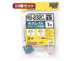 サンワサプライ 【10個セット】サンワサプライ RS-232Cケーブル(モデム・TA用・1m) KR-M1X10