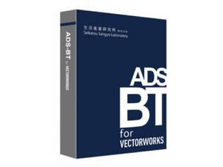エーアンドエー ADS-BT for Vectorworks 2018 スタンドアロン版用 納期にお時間がかかる場合があります