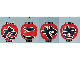 TAKAYAMA/高山商店 ビニール提灯 9号 丸型セット/たこやき4ヶセットb362