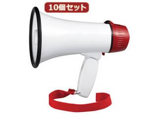 YAZAWA YAZAWA 【10個セット】録音機能付きハンドメガホン 5W Y01HMR05WHX10