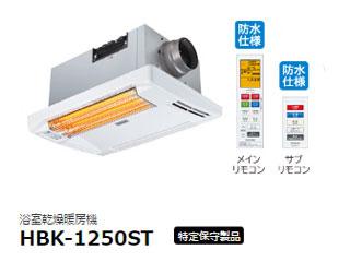 【nightsale】 【台数限定!ご購入はお早めに!】 HITACHI/日立 【オススメ】HBK-1250ST 浴室乾燥暖房機 ゆとらいふ ふろぽか【天井埋込タイプ】