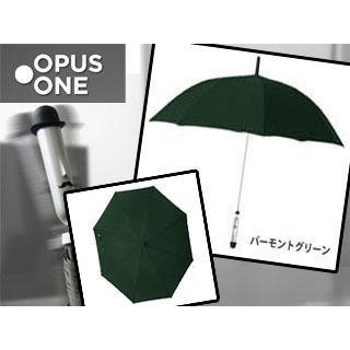 OPUS ONE/オーパスワン SMART UMBRELLA JONAS 長傘 ジャンプ 8本骨 グラスファイバー骨 【59cm】 (グリーン)