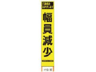 Sendaimeiban/仙台銘板 【代引不可】PXスリムカンバン 蛍光黄色高輝度HYS-60 幅員減少 鉄枠付き 2362600