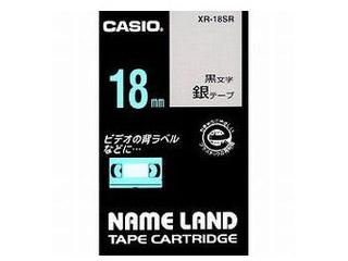スタンダードテープ 安心の定価販売 8m 営業 CASIO カシオ ネームランドテープ18mm 銀 XR-18SR