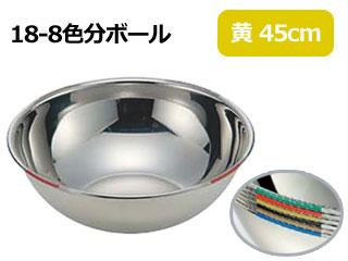 18-8色分ボール 黄 45cm(20.2L)