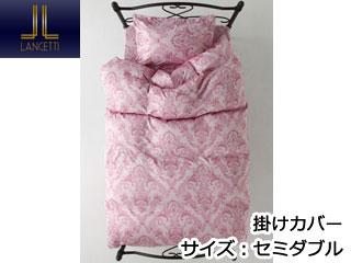 lancetti フォルビート 掛カバー 【セミダブルサイズ/カラー:ピンク】