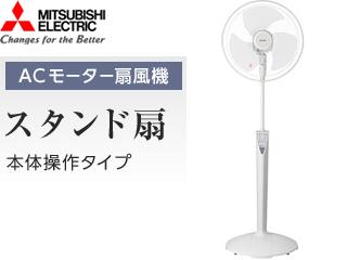 【大型商品の為時間指定不可】【nsakidori】 MITSUBISHI/三菱 ●R40J-MT-W(ホワイト) 40cmスタンド扇風機 本体操作タイプ 【こちらの商品は、北海道、九州、沖縄県、離島の配送が出来ませんのでご了承下さいませ。】