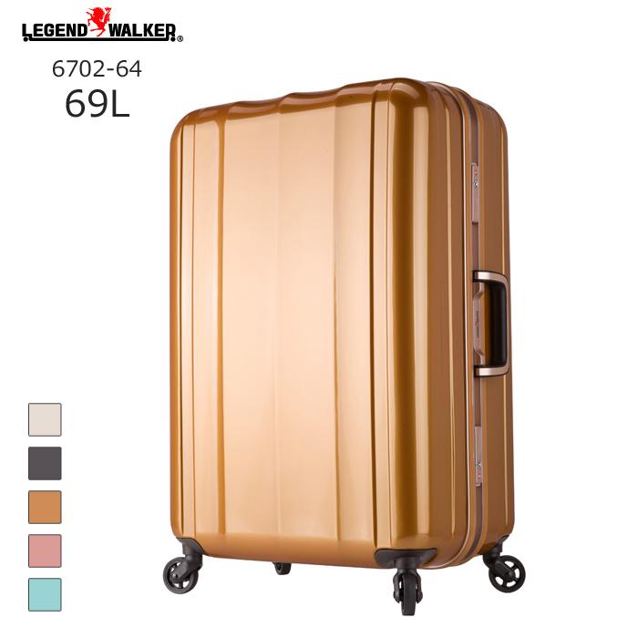 LEGEND WALKER/レジェンドウォーカー 6702-64 最軽量ハードケース (69L/インカゴールド) T&S(ティーアンドエス) 旅行 スーツケース キャリー 国内 海外 Mサイズ 軽い