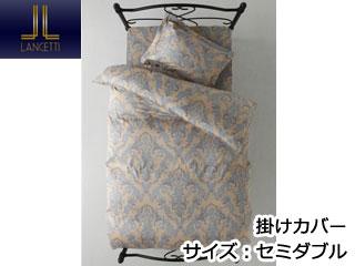 lancetti フォルビート 掛カバー 【セミダブルサイズ/カラー:ブルー】