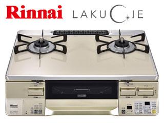 PSLPGマーク取得商品 Rinnai/リンナイ RTS65AWK14R-CL ガステーブル ラクシエ (プロパンガス用) 【強火力左】