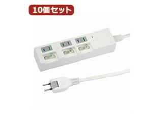 YAZAWA YAZAWA 【10個セット】個別スイッチ付節電タップ Y02BKS331WHX10