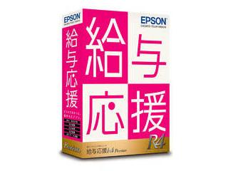 EPSON/エプソン 給与応援R4 Premium 1ユーザー Ver.19.1