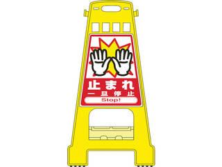 J.G.C./日本緑十字社 サインスタンドBK 止まれ・一旦停止 821×428mm 両面表示 PP 338005