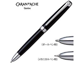Caran d'Ache/カランダッシュ 0.7mmペンシル&ボールペン【ブラック】■レマン バイファンクション(4759-782)