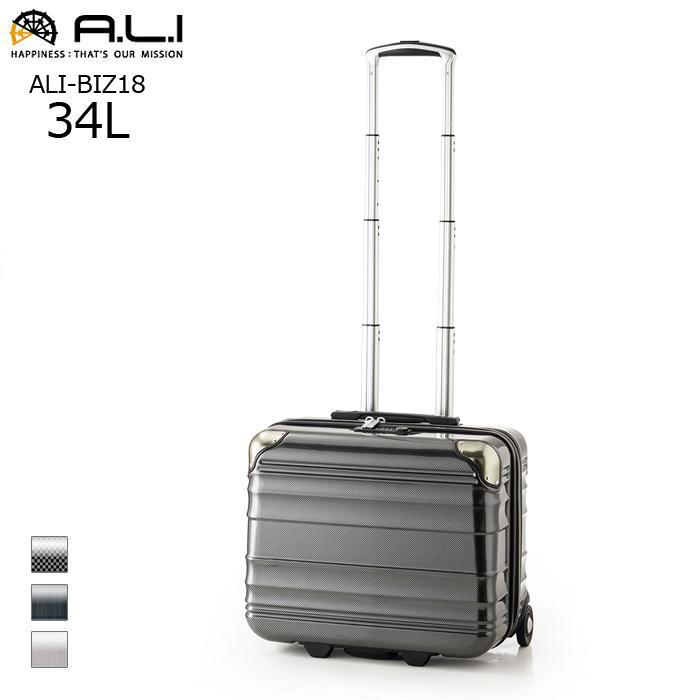 A.L.I/アジア・ラゲージ ALI-BIZ18 機内持ち込み可 横型 ビジネスファスナーキャリーケース 【34L】<カーボンブラック>