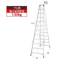 Hasegawa/長谷川工業 【代引不可】アルミ長尺専用脚立 XAM2.0-27