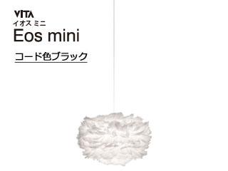 ELUX/エルックス 03001-BK VITA イオスミニ 1灯ペンダント (ホワイト) 【コード色ブラック】※電球別売