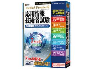 メディアファイブ プレミア6 7つの学習法 応用情報技術者試験