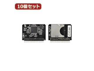 変換名人 変換名人 【10個セット】 SD→IDE変換アダプタ SDHC→IDE44pinオス SDHC-M44A/2X10